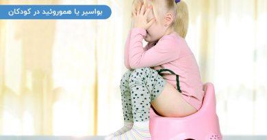 هموروئید در کودکان