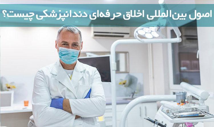 اخلاق حرفه ای دندانپزشک